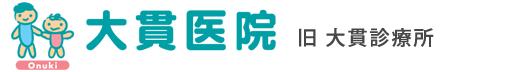 大貫医院(旧大貫診療所)